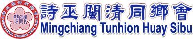 诗巫闽清同乡会 | Mingchiang Tunhion Huay Sibu Logo